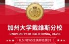 灌溉梦想,心态决定成败!恭喜L同学成功斩获加州大学戴维斯分校offer!