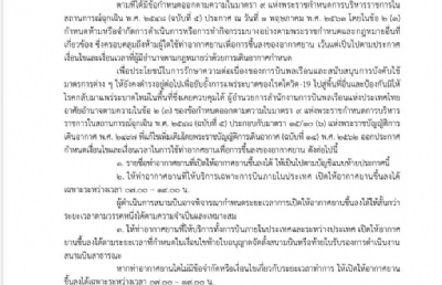 """泰国民航局宣布28个机场恢复运营,仅限非""""宵禁""""时段运营"""