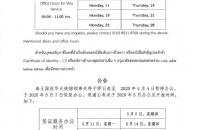准备好了吗?泰国驻华大使馆恢复签证服务