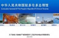 中国驻多伦多总领馆通知:将协助那些有严重困难的留学生回国!