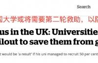 退学费的请愿书被拒!英国大学或将需要第二轮救助