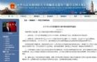 �P于5月15日曼�厮固刂梁贾菖R�r航班的通知