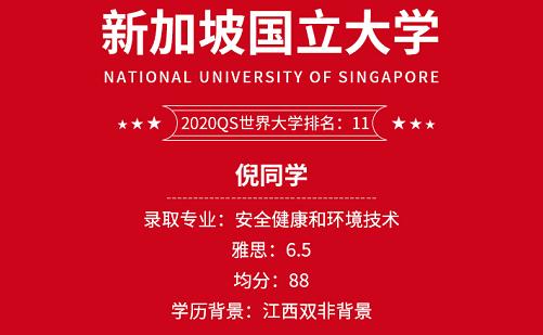 双非背景雅思6.5 获得世界排名第11的新加坡国立大学录取!TA是怎么做到的?