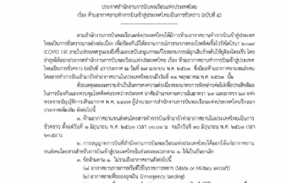 泰国延长禁止客运航班入境至6月30日