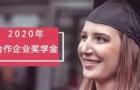 校企合作升级   SEG专属招聘、高额奖学金等你来!
