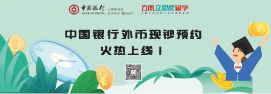 出国金融专场分享会――特邀中国银行云南省分行