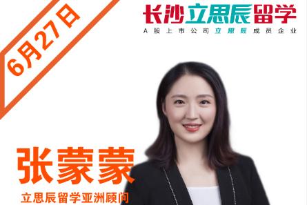 活动预告丨日韩留学申请规划