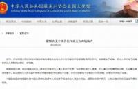 中国驻美使馆:在美中国公民注意啦!