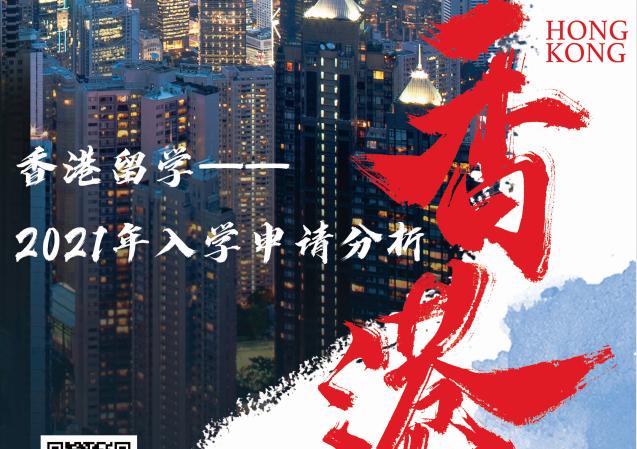 【讲座】香港留学――香港2021年入学申请分析