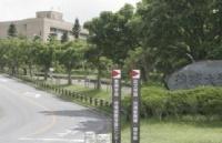 冲绳县唯一一所国立大学:琉球大学