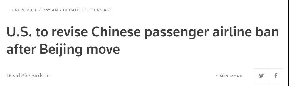 反转!美国修改禁令,中国航司继续执飞赴美客运航班