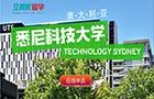 悉尼科技大学申请攻略