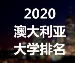 2020澳大利亚大学排名