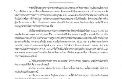 泰国民航局宣布:6日起再增加开放7个机场!