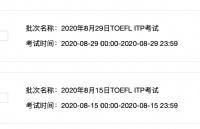 托福ITP中国版8月考位已放出,冲鸭!