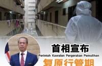 """马来西亚10日起进入""""复苏式""""行管令"""