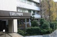 2020年的名古屋市立大学,70岁了!