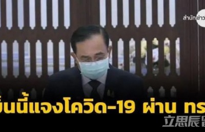 泰国连续23天无本土病例,预计9月恢复国际航班