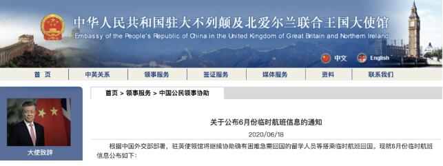 中国驻英大使馆公布新包机计划通知!