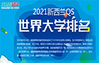 2021新西兰大学QS排名