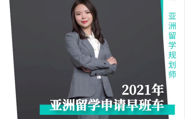 7月11日丨2021年亚洲留学申请早班车