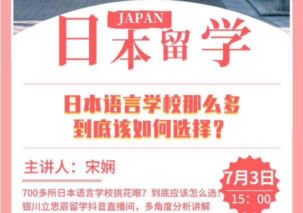 活动预告丨日本语言学校那么多,到底该如何选择?