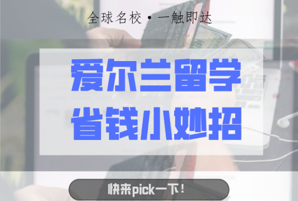 活动预告丨爱尔兰留学省钱小妙招快来pick一下!