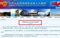 中国驻加大使馆发布重要提醒!