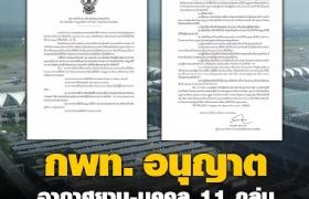 泰国7月1日起取消国际航班禁令,允许11类人士入境!