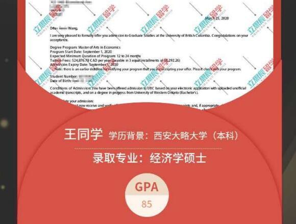 喜讯不断!W同学成功申请麦吉尔大学、英属哥伦比亚大学,并获2万加币奖学金!