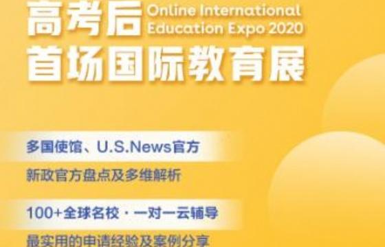 活动预告:高考后首场教育展!和150所全球高校1V1交流