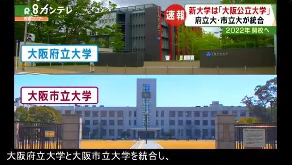 """日本第三大高等学府即将诞生,大阪合并成立""""大阪公立大学""""!"""
