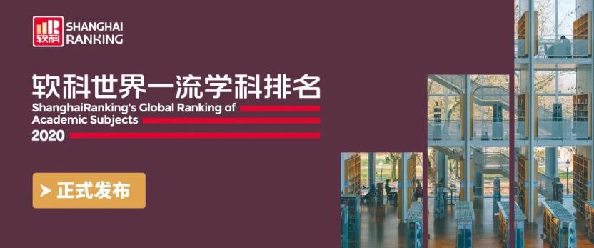 最新!2020年软科世界一流学科排名发布!澳洲大学表现强势!
