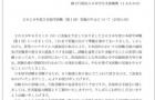 重要信息:JASSO宣布取消6月日本留学生考试!