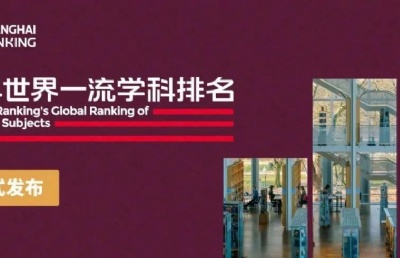 盘点新加坡院校在2020软科世界一流学科排名中居全球Top50的专业