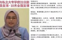 马来西亚高教部长拿督诺莱妮喊你回来上学啦!