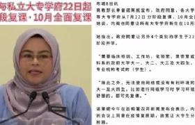 马来西亚高等教育部部长喊你回来上学啦!