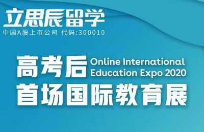高考后首场!150所全球高校线上1V1互动体验展来了!