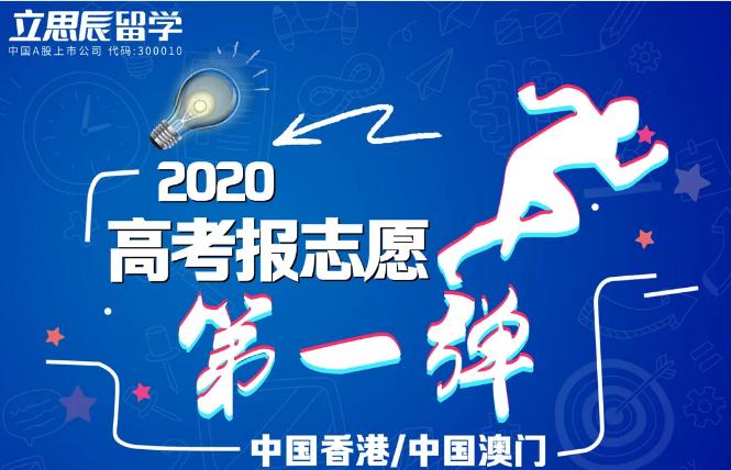 直播预告丨高考填报志愿第一弹 ―― 中国香港、中国澳门