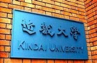 """曾经被称为""""变态"""",但人气位居第一的近畿大学!"""