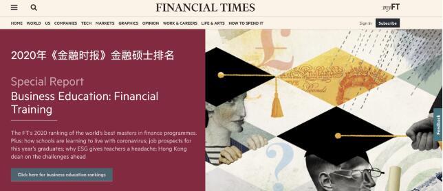 重磅!2020 FT 全球金融硕士排名发布,英国15所商学院上榜