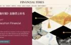 2020 FT 全球金融硕士排名强势发布,英国15所商学院上榜