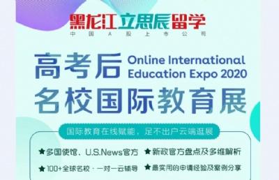 活动回顾丨7月12日名校教育展,解读名校招生官眼中的最佳留学攻略