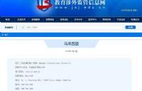 马来西亚留学:为什么越来越多中国留学生选择玛尼帕尔国际大学!