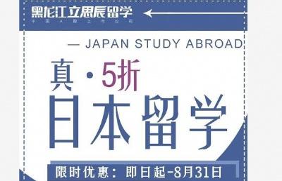 真·5折!高考后去日本留学,申请限时半价享!