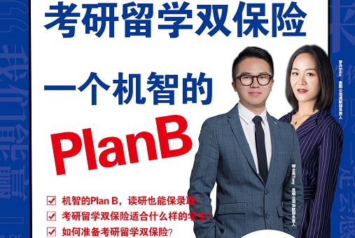 直播预告 考研留学双保险:一个机智的Plan B