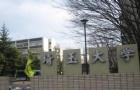 东京圈+国立大学,性价比超高的�斡翊笱�你值得拥有!