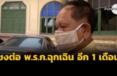 泰国或将再延《紧急状态法》一个月?