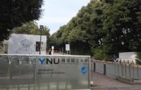 山上的大学?横滨国立大学