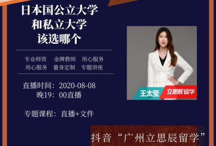 专题讲座|日本国公立大学和私立大学该如何选择?